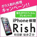 リッシュ町田本店