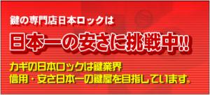 日本ロック1