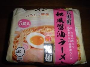 大黒軒醤油ラーメン1