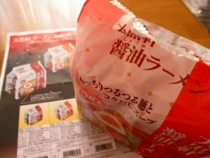 大黒軒醤油ラーメン4