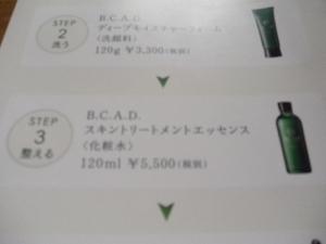 BCAD4