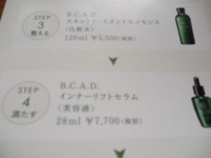 BCAD5