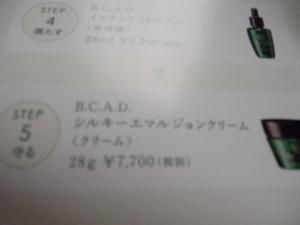 BCAD6
