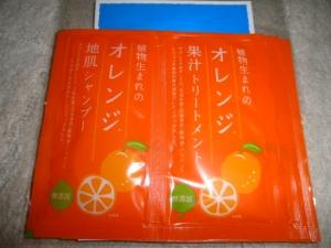 オレンジの力1
