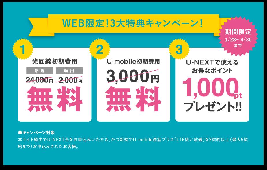 U-NEXT2.png