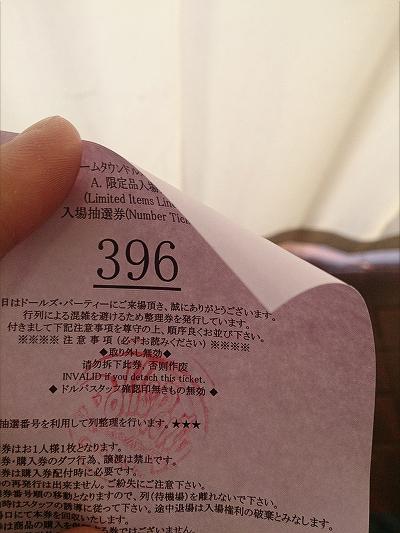 小隠里@HTドルパ京都11