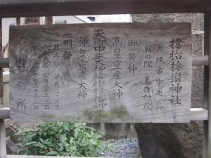 サムハラ神社 (10)