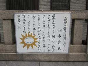 サムハラ神社 (8)