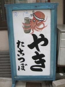サムハラ神社 (38)