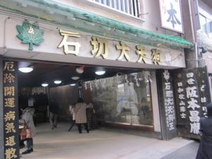 サムハラ神社 (31)