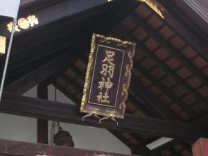 越前の旅 (196)