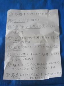 15-味噌作り (4)