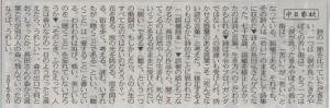15-5-11朝刊