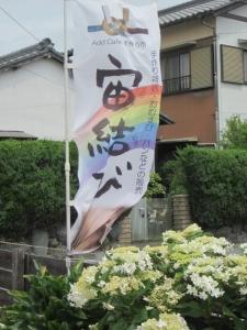 15-6宙結びカメラ (1)