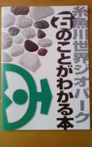 2015-8-22姫川薬石ツアー (10)