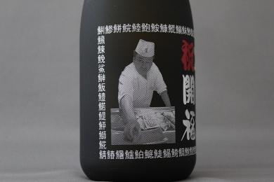 写真彫刻開店祝酒 福鮨