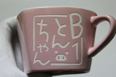B1とんちゃん10thAnniversaryマグカップ