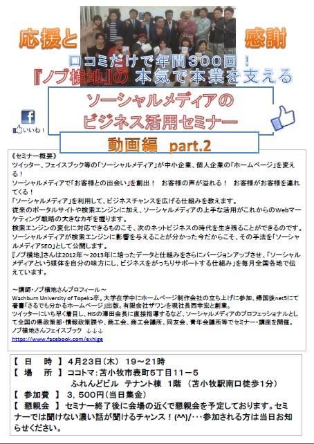 20150423nobuyokochidouga2.jpg