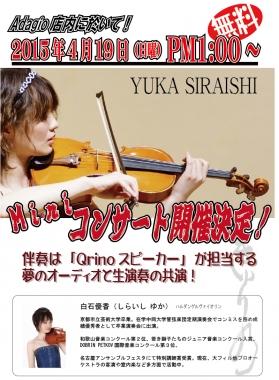 優香バイオリンコンサート告知