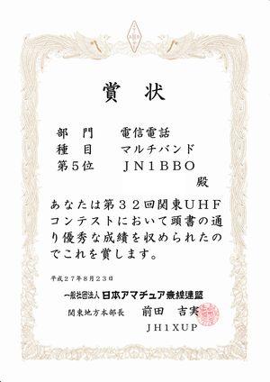 15_関東UHFコンテスト賞状