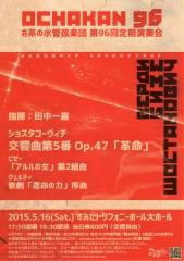 20150516_ochakan96.jpg