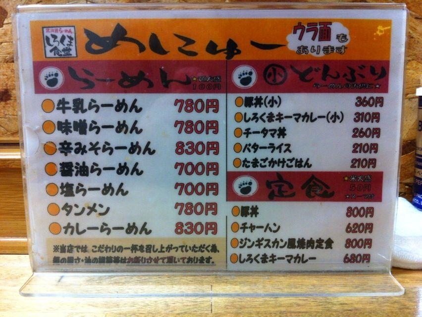 シロクマ食堂メニュー201412