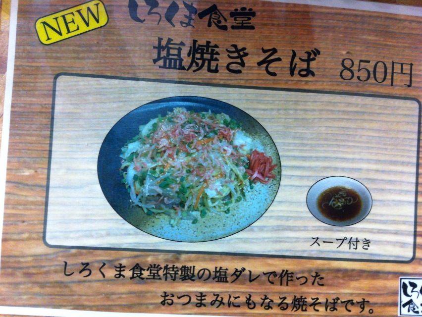 シロクマ食堂塩焼きそば魚介メニュー201412