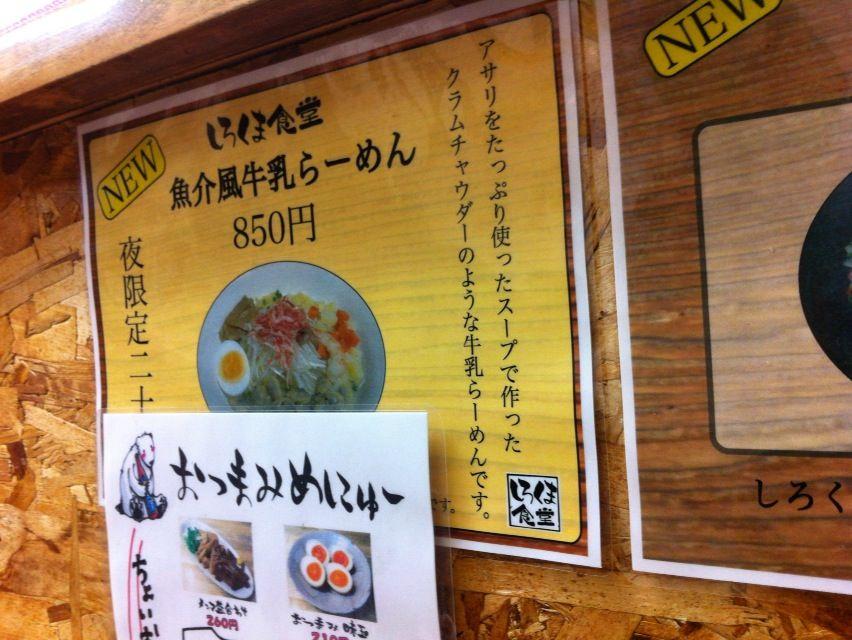 シロクマ食堂魚介メニュー201412