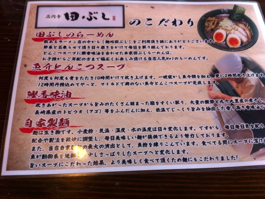 田ぶしこだわり201412