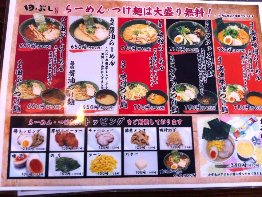 田ぶしメニュー201412