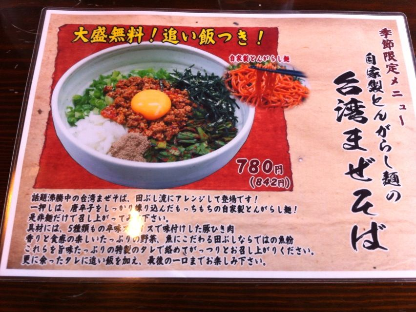 田ぶし台湾メニュー201412