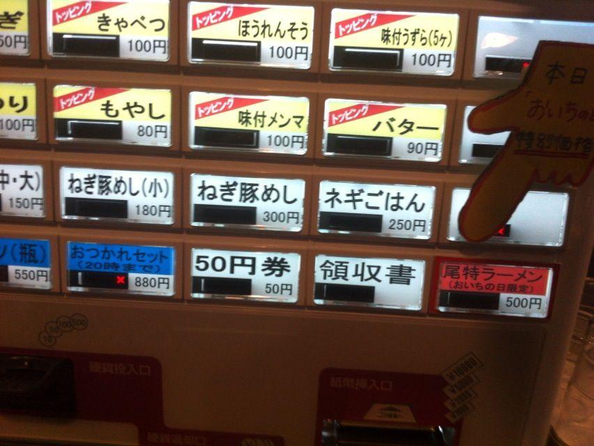 201502尾壱家券売機2