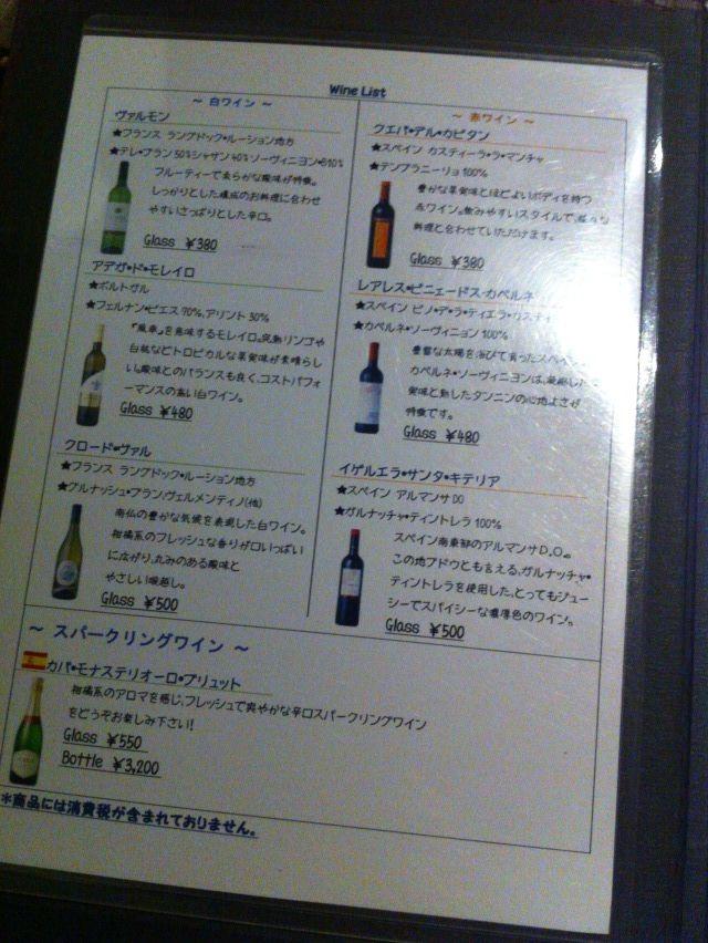 バルガクウワイン