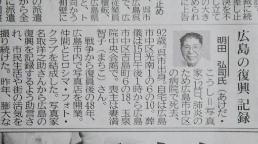 3977明田さん158135