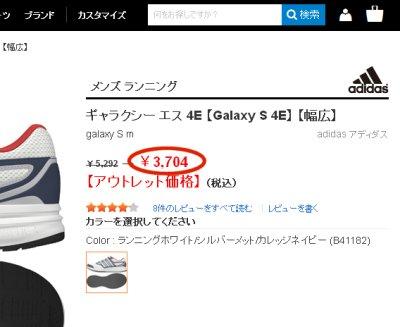 アディダスオンラインショップでの価格
