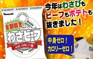 wasabeaf004.jpg
