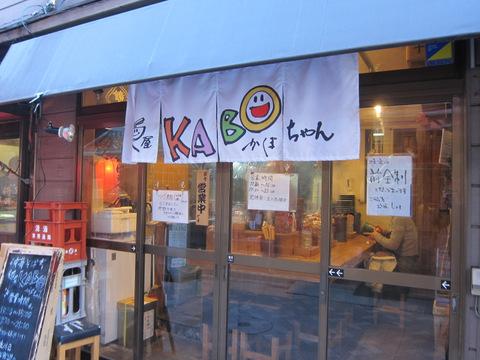 KABOちゃん(外観)