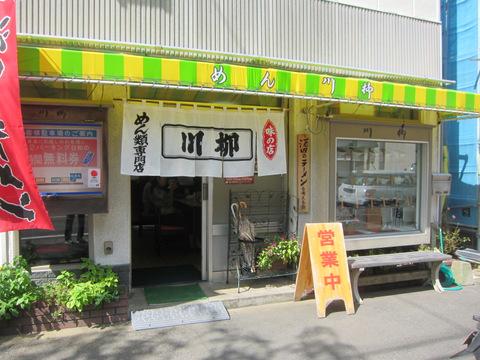 川柳(外観)