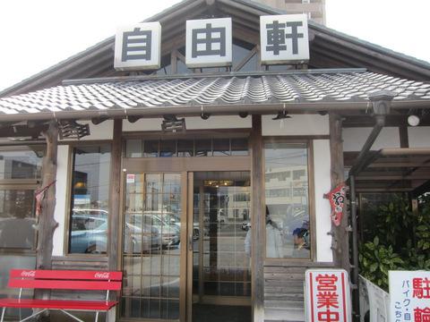 自由軒・大津店(外観)