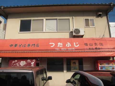 つたふじ福山支店_2(外観)