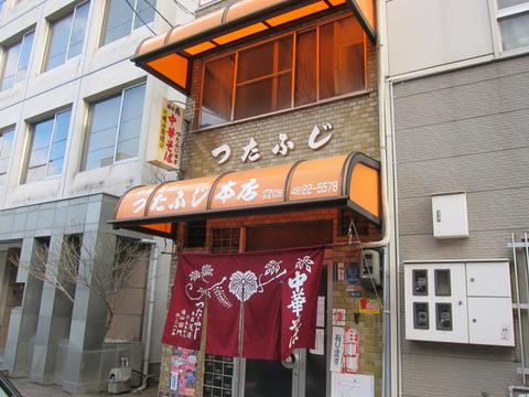 つたふじ本店_2(外観)