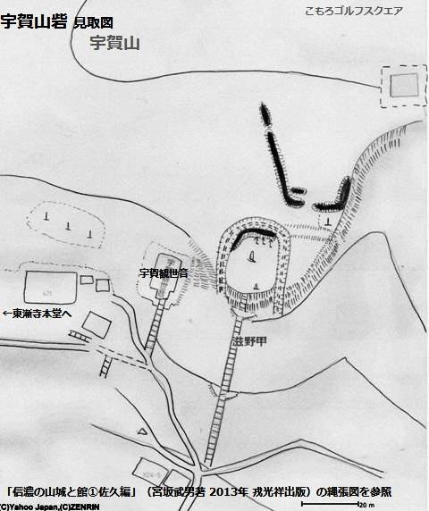 宇賀山砦(小諸市)
