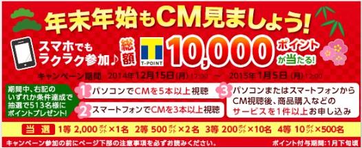 T‐MALL CM視聴キャンペーン
