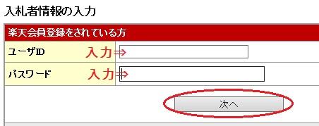 楽天オークション入札手順3