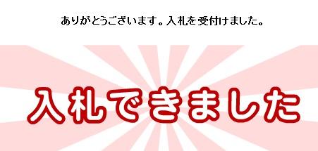 楽天オークション入札手順7