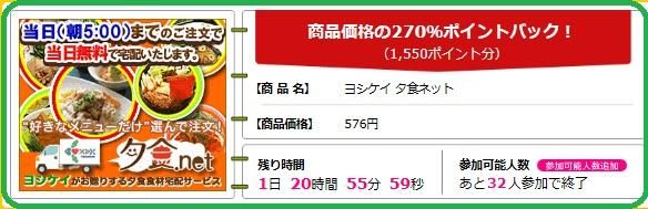 ハピタス・ヨシケイ夕食ネット