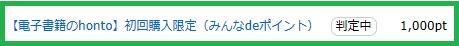 ハピタス通帳・honto判定中