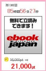 ebook japan げん玉