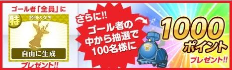 げん玉電鉄リニューアル企画第3弾