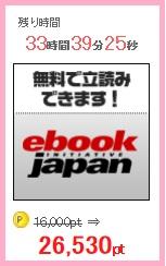 げん玉・ebookjapan26,530ポイント